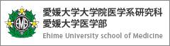 愛媛大学大学院医学系研究科 愛媛大学医学部 Ehime University school of Medicine