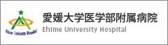 愛媛大学医学部附属病院 Ehime University Hospital