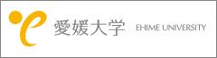 愛媛大学 EHIME UNIVERSITV