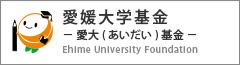 愛媛大学基金 ーえみか夢基金ー Ehime University Foundation