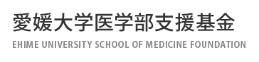 愛媛大学医学部基金 EHIME UNIVERSITY SCHOOL OF MEDICINE FOUNDATION