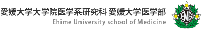 愛媛大学 Ehime University school of Medicine