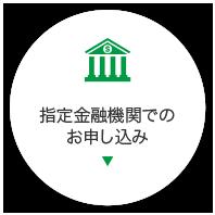 指定金融機関でのお申し込み