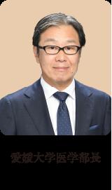 愛媛大学医学部長 満田 憲昭