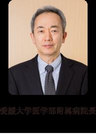 愛媛大学医学部附属病院長 三浦 裕正