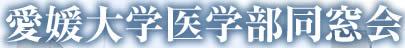 愛媛大学医学部医学科同窓会