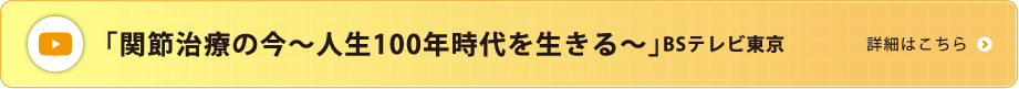 「関節治療の今~人生100年時代を生きる~」 BSテレビ東京