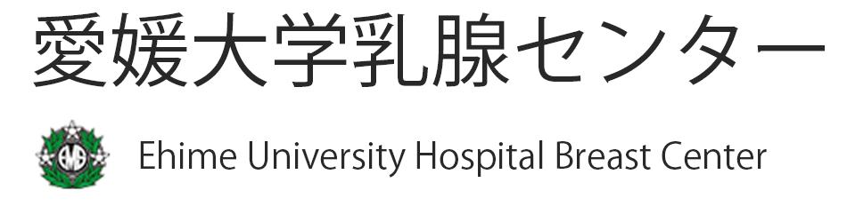 愛媛大学乳腺センター