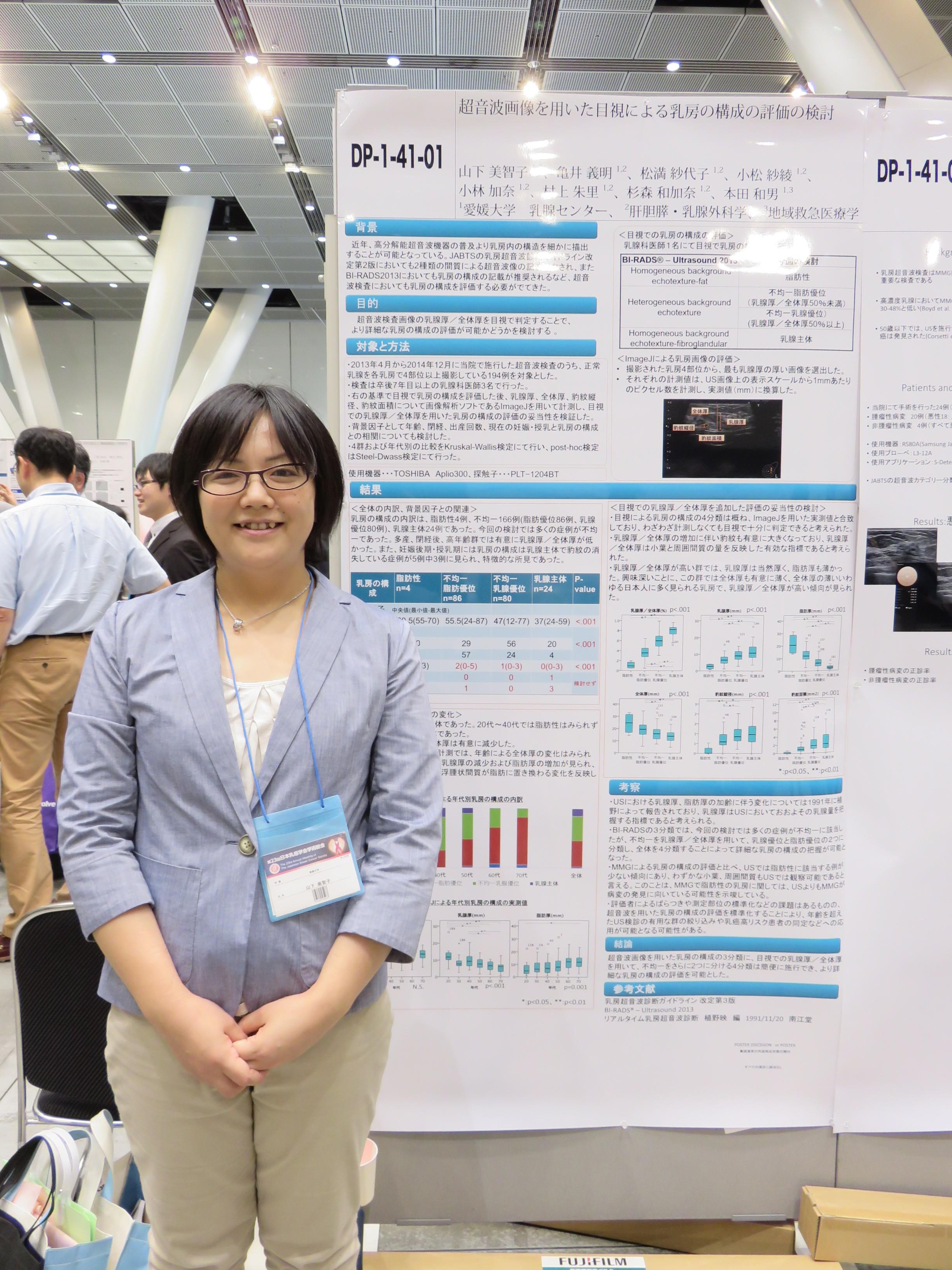 乳癌 学会 学術 総会 日本