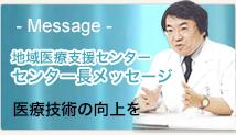 リンク:ごあいさつ地域医療支援センターセンター長メッセージ医療技術の向上を