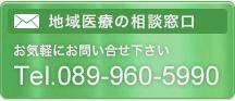 リンク:地域医療の相談窓口 お気軽にお問い合わせください Tel.089-960-5990