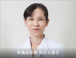 愛媛大学医学部附属病院栄養部長 利光久美子