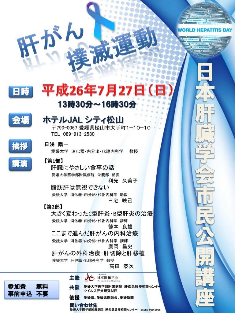 日浅Dr;市民公開講座ポスター2_01