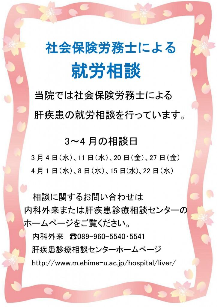 3・4月就労支援_01