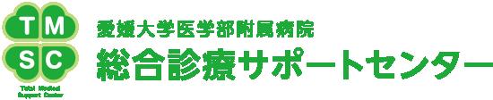 愛媛大学医学部附属病院 総合診療サポートセンター