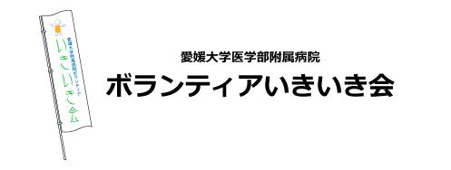 愛媛大学医学部附属病院 ボランティアいきいき会