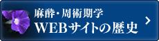 麻酔・周術期学WEBサイトの歴史