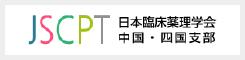 日本臨床薬理学会 中国・四国支部
