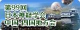 第99回日本神経学会 中国・四国地方会