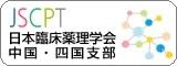 日本臨床薬理学会 中国・四国地方会