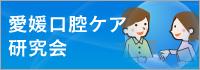 愛媛口腔ケア研究会