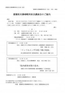 愛媛県耳鼻咽喉科医会講演会