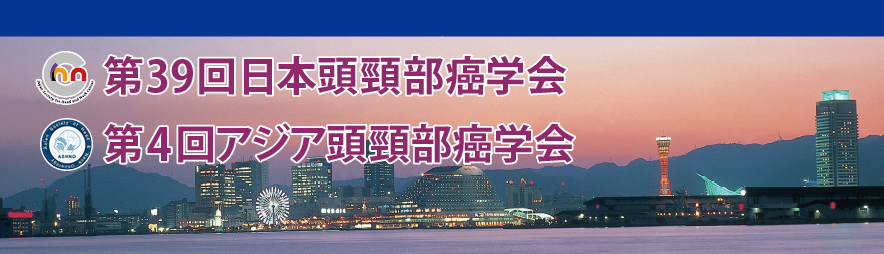 第39回日本頭頸部癌学会