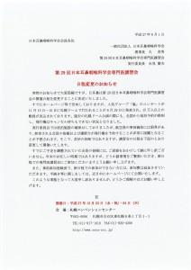 第29回日耳鼻専門医講習会 日程変更のお知らせ