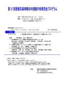 第27回内視鏡手術研究会【修正版】第27回プログラム1