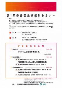 第1回愛媛耳鼻咽喉科セミナー(カラー)