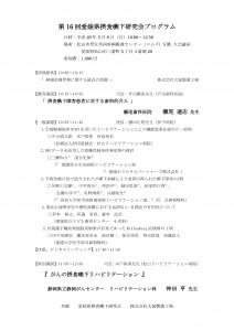 第16回愛媛県摂食嚥下研究会