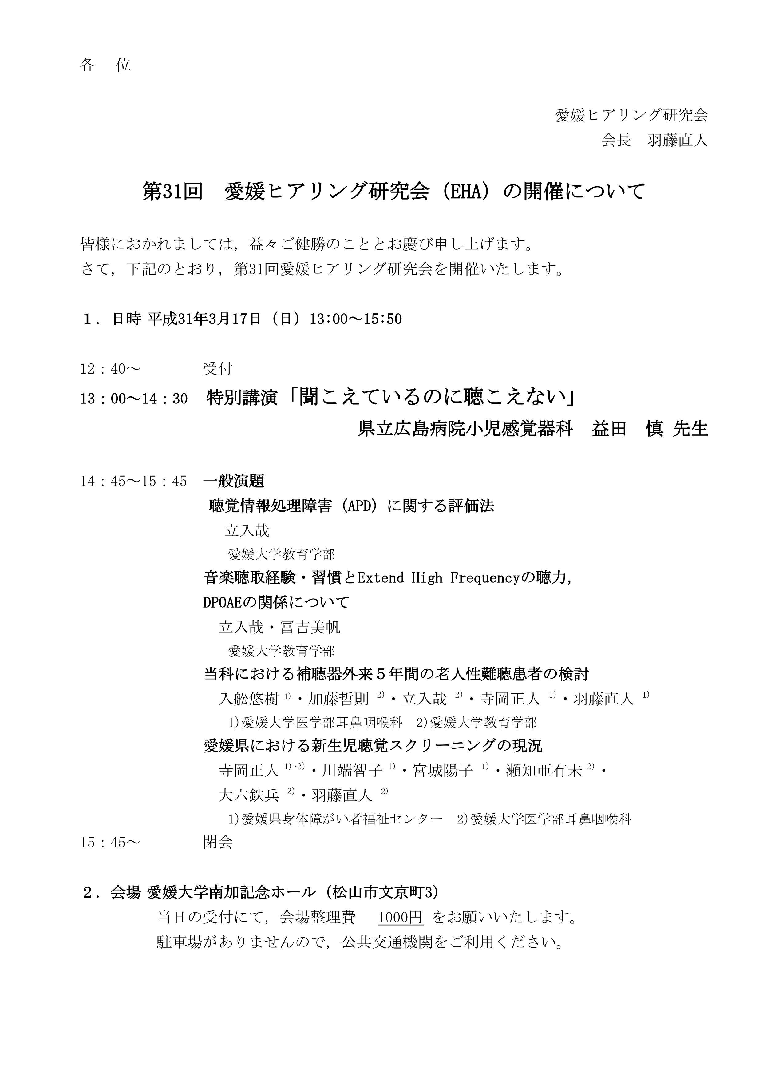 第31回 愛媛ヒアリング研究会(EHA)の開催のお知らせ   愛媛大学医学系 ...