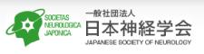 日本神経学会