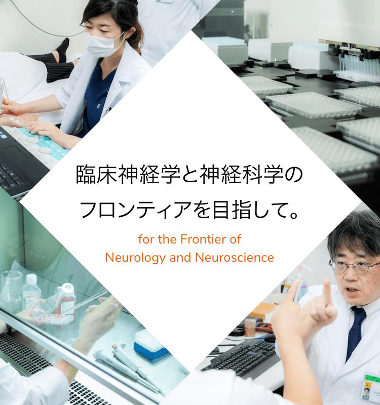 臨床神経学と神経科学のフロンティアを目指して。for the Frontier of Neurology and Neuroscience
