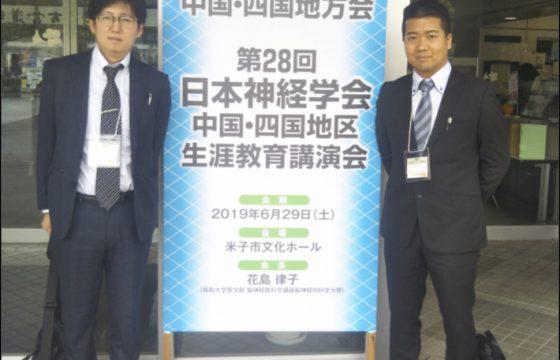 神経内科中四国地方会