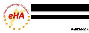 eHA(愛媛血液グループ)