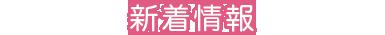 精神神経科学講座の研究紹介~最近の精神科薬物療法を中心に~  越智紳一郎,伊賀淳一,上野修一  愛媛医学 36巻 4号 Page 201-205 (2017.12)