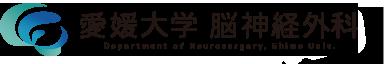 愛媛大学 脳神経外科