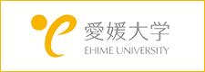 バナー:愛媛大学
