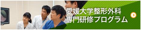 愛媛大学整形外科 専門研修プログラム
