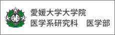 愛媛大学大学院 医学系研究科 医学部