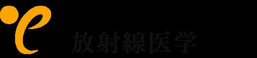 愛媛大学大学院医学系研究科 放射線医学