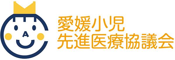 愛媛小児先進医療協議会