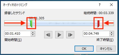録音 パワーポイント 音声