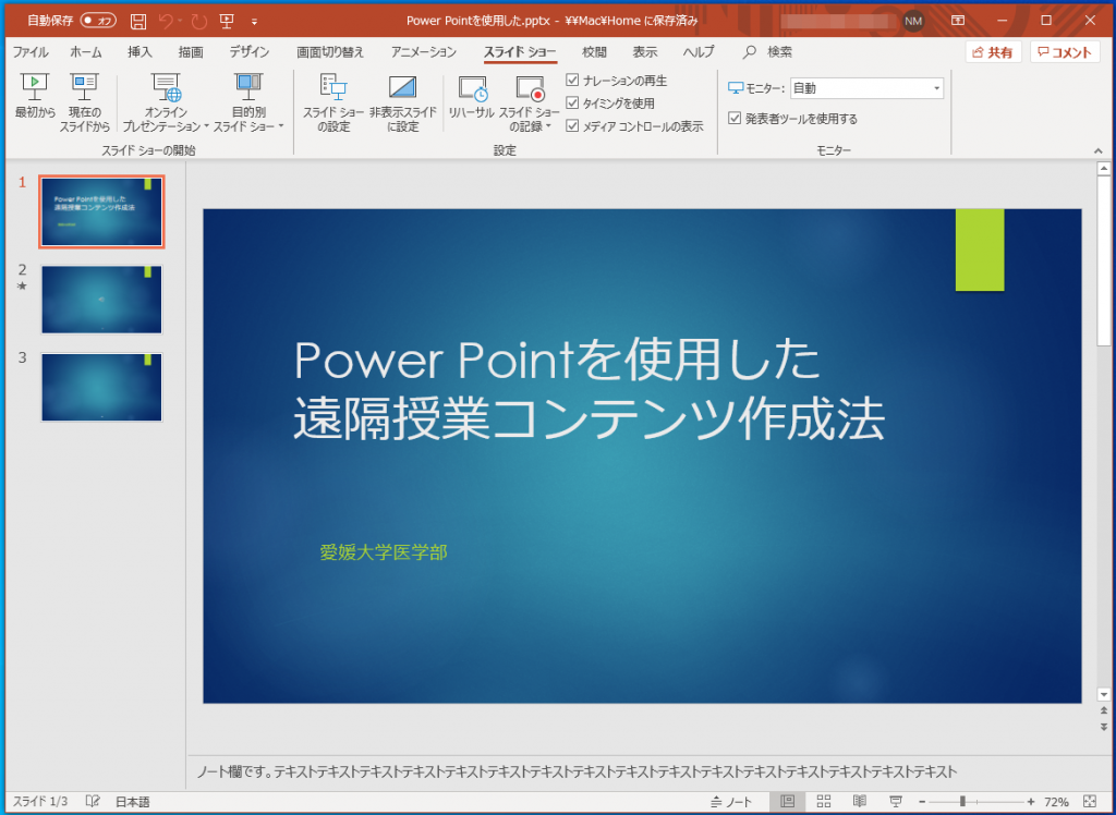 Teams上でPowerPointの発表者ツールを利用する方法   遠隔授業   愛媛 ...