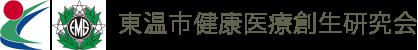 東温市健康医療創生研究会