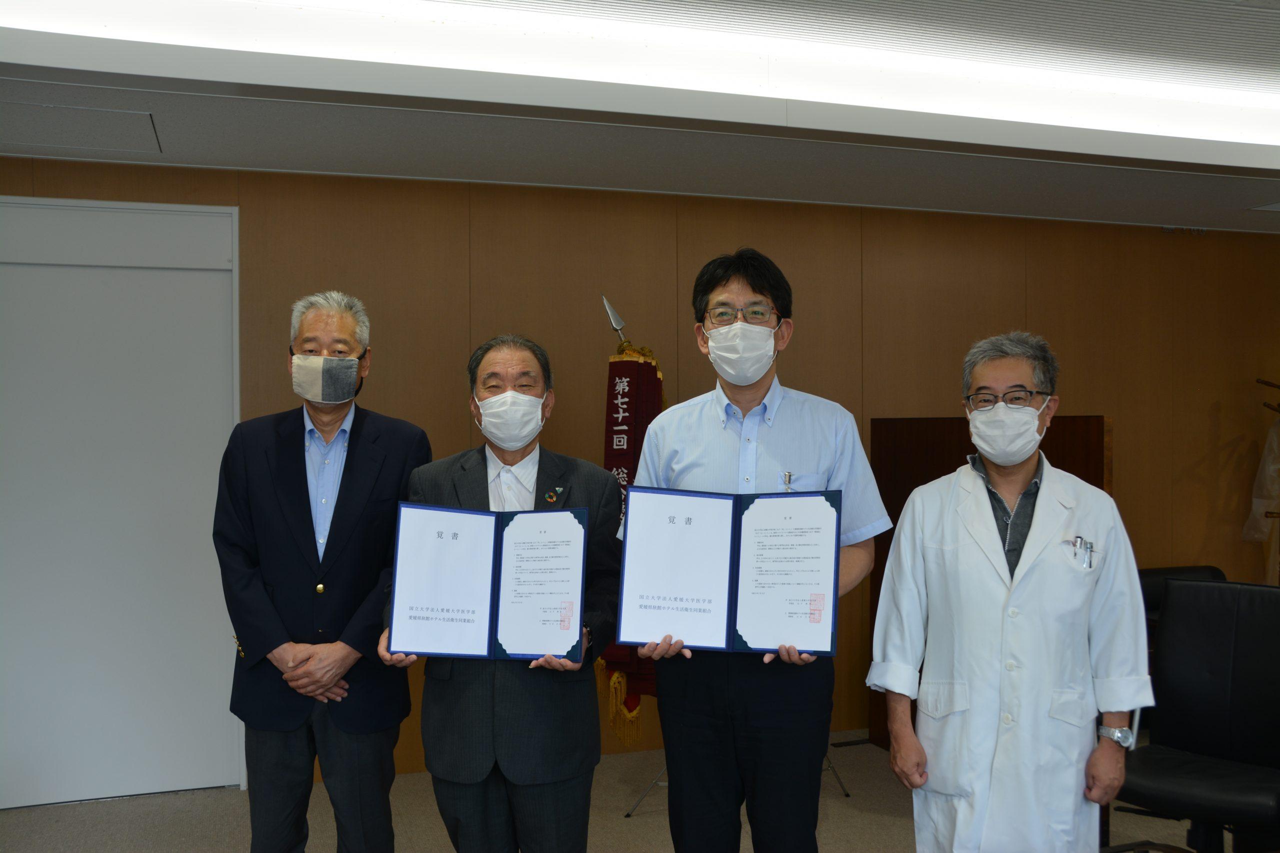 医学部と愛媛県旅館ホテル生活衛生同業組合が覚書を締結しました