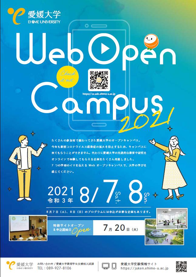 愛媛大学webオープンキャンパス特設サイトを公開しました