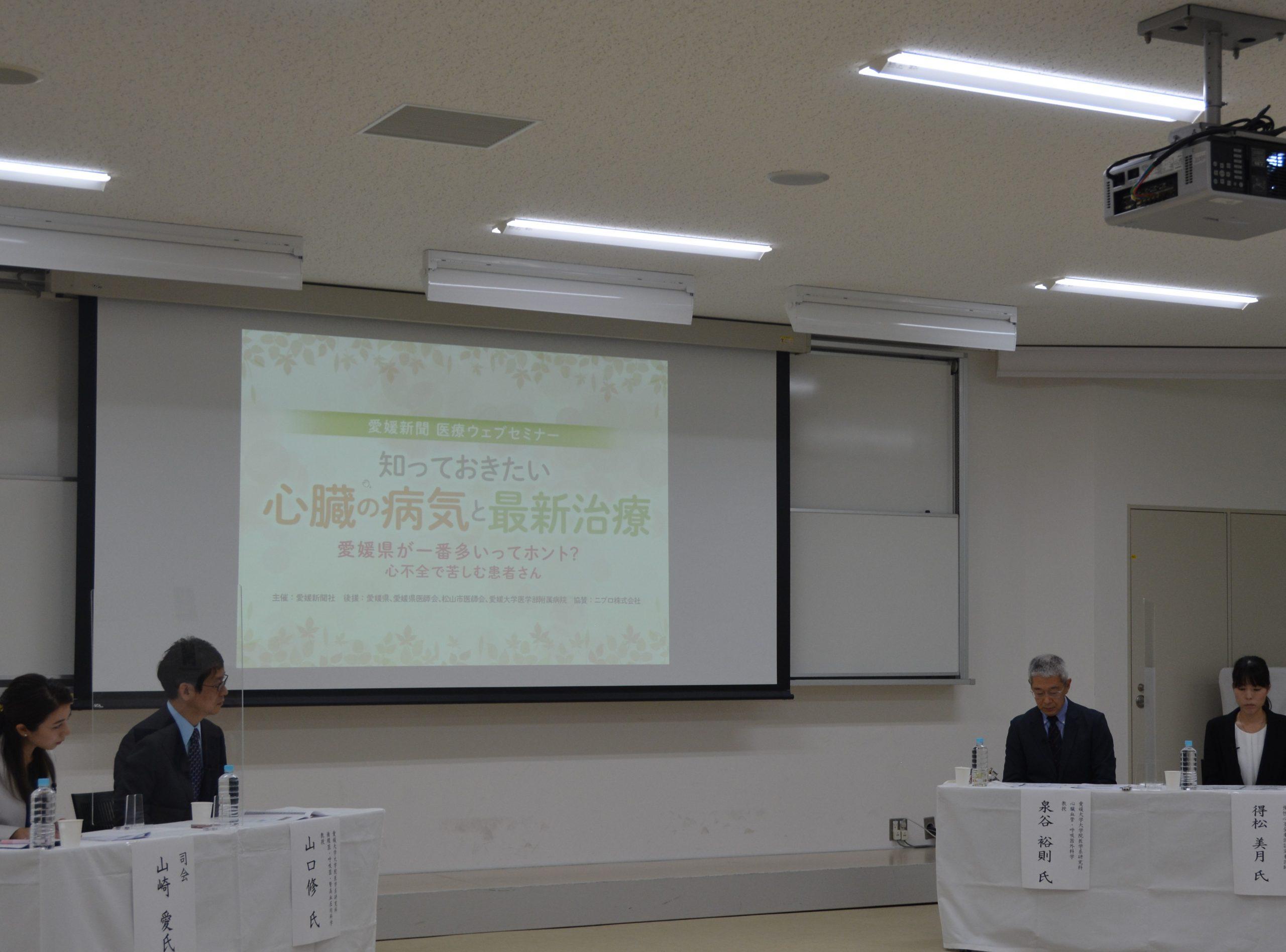 愛媛新聞医療WEBセミナー「知っておきたい心臓の病気と最新治療」の収録が行われました