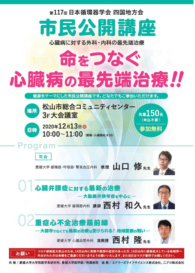 市民公開講座「命をつなぐ心臓病の最先端治療!!」を開催します